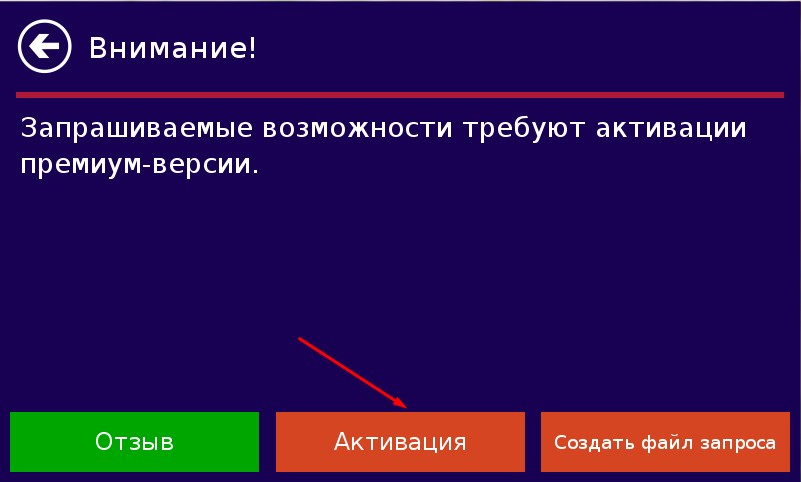 ru:7ways:manual:activation:screenshot_8.jpg