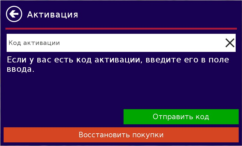 ru:7ways:manual:activation:screenshot_1.jpg