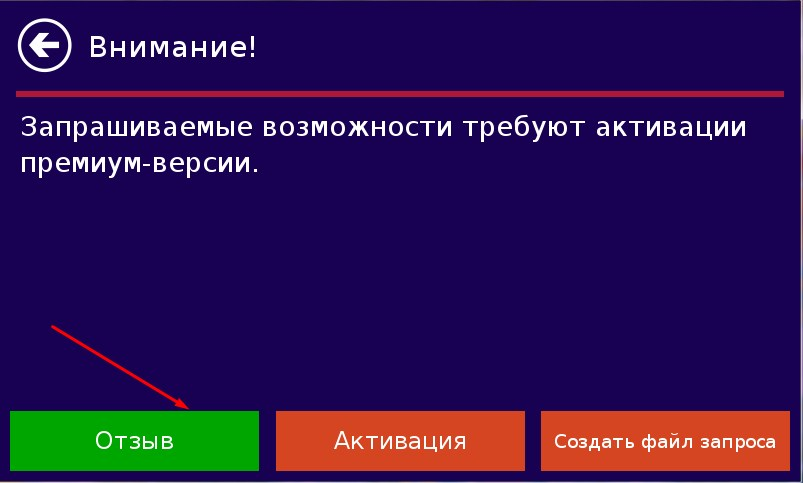 ru:7ways:manual:activation:screenshot_9.jpg